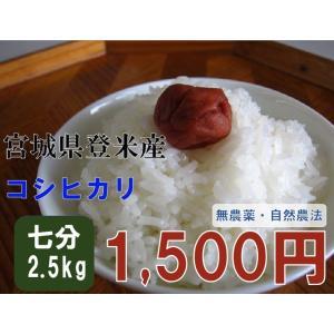 コシヒカリ 2.5kg 七分米 29年 宮城 登米 米 特別栽培米 農薬・化学肥料不使用|tomerice