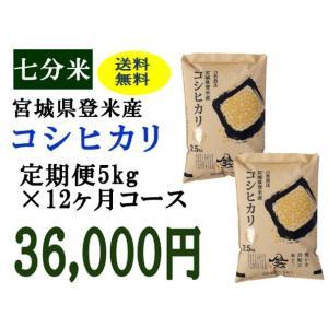 定期便12ヶ月コース:コシヒカリ七分5kg 宮城県登米産|tomerice