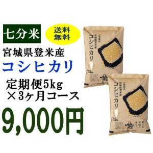 定期便3ヶ月コース:コシヒカリ七分5kg 宮城県登米産|tomerice