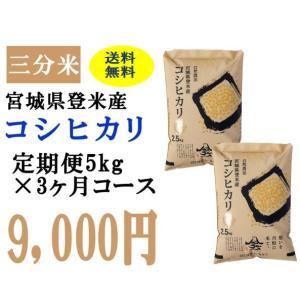 定期便3ヶ月コース:コシヒカリ三分5kg 宮城県登米産|tomerice