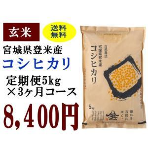 定期便3ヶ月コース:コシヒカリ玄米5kg 宮城県登米産|tomerice