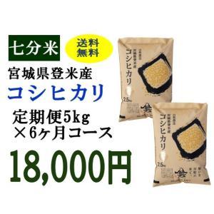 定期便6ヶ月コース:コシヒカリ七分5kg 宮城県登米産|tomerice