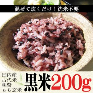 <使いやすい200gパック。チャック付きなので保存も便利です!> 栄養たっぷり古代米! タンパク質・...