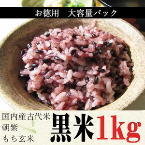 GWは5/3〜5/6までお休み黒米 (1kg) 古代米 国内産 大容量パック --ポイント2倍--|tomerice