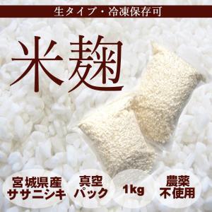 予約開始2月上旬発送予定・米麹 1kg 生タイプ 数量限定 真空パック 宮城県登米産ササニシキ使用 農薬不使用 指定日不可