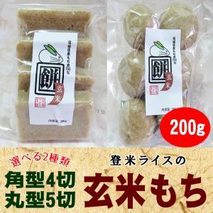 予約受付中 切り餅 玄米もち 餅 200g みやこがねもち 切り餅 丸 角|tomerice