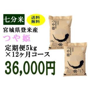 定期便12ヶ月コース:つや姫七分5kg 宮城県登米産|tomerice