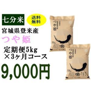 定期便3ヶ月コース:つや姫七分5kg 宮城県登米産|tomerice