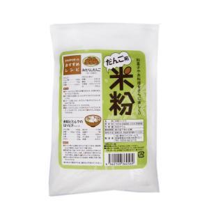 だんご用 米粉 (500g) うるち米・もち米ミックス|tomerice