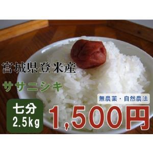 新米 30年産 ササニシキ 2.5kg 七分米  宮城 登米 米 特別栽培米 農薬・化学肥料不使用|tomerice