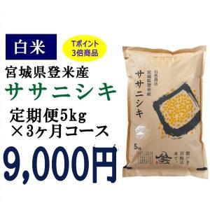 定期便3ヶ月コース:ササニシキ白米5kg 宮城県登米産|tomerice