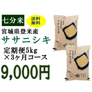 定期便3ヶ月コース:ササニシキ七分5kg 宮城県登米産|tomerice