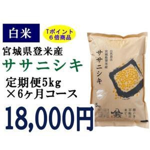 定期便6ヶ月コース:ササニシキ白米5kg 宮城県登米産|tomerice