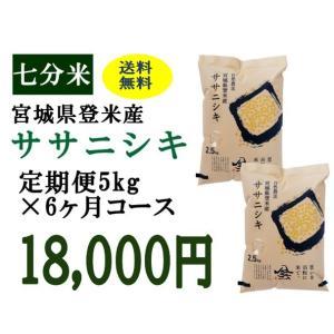 定期便6ヶ月コース:ササニシキ七分5kg 宮城県登米産|tomerice