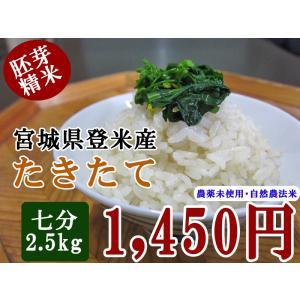 たきたて 2.5kg 七分米 29年 宮城 米 特別栽培米 登米 農薬・化学肥料不使用|tomerice