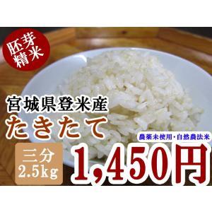 たきたて 2.5kg 三分米 29年 宮城 米 特別栽培米 登米 農薬・化学肥料不使用|tomerice