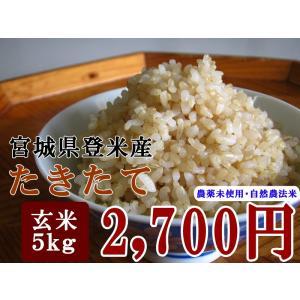 たきたて 5kg 玄米 29年 宮城 米 特別栽培米 登米 農薬・化学肥料不使用|tomerice