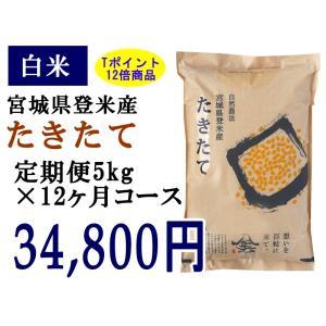 定期便12ヶ月コース:たきたて白米5kg 宮城県登米産|tomerice