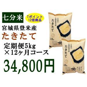 定期便12ヶ月コース:たきたて七分5kg 宮城県登米産|tomerice