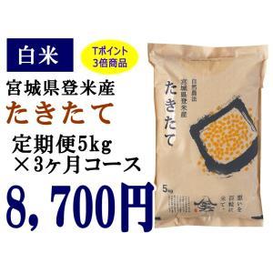 定期便3ヶ月コース:たきたて白米5kg 宮城県登米産|tomerice