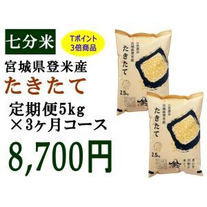 定期便3ヶ月コース:たきたて七分5kg 宮城県登米産|tomerice