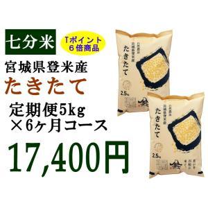 定期便6ヶ月コース:たきたて七分5kg 宮城県登米産|tomerice
