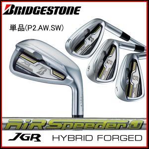 ブリヂストン ゴルフ BRIDGESTONE JGR HYBRID FORGED 単品(P2.AW.SW) Air Speeder「J」 J16-12I カーボンシャフト|tomikichi