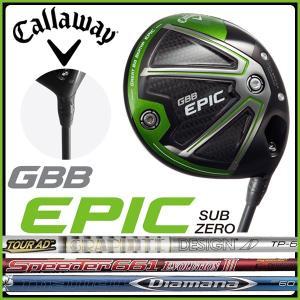 キャロウェイ エピック  Callaway GBB EPIC Sub Zero ドライバー 日本正規品 カスタムシャフト|tomikichi