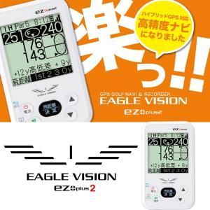ポイント増量!朝日ゴルフ EAGLE VISION ez plus2 イーグルビジョン ez プラス2 EV-615 GPS距離測定器ゴルフナビ|tomikichi