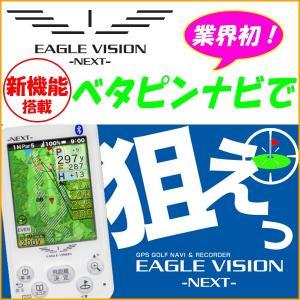 『今もらえるポイント12倍〜!』  ●朝日ゴルフ EAGLE VISION NEXT ●品番:EV-...