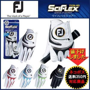 「メール便送料無料」 フットジョイ サイフレックスツアー FootJoy SCIFLEXTOUR FGSF16 ゴルフグローブ|tomikichi