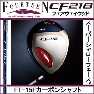 フォーティーン CF-218 FOURTEEN CF218 フェアウェイウッド FT-15fカーボンシャフト|tomikichi