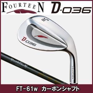 フォーティーン FOURTEEN D-036 ウェッジ FT-61w カーボンシャフト D036|tomikichi