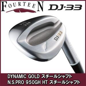 フォーティーン DJ33 FOURTEEN DJ-33 ウェッジ (NS・DG)|tomikichi