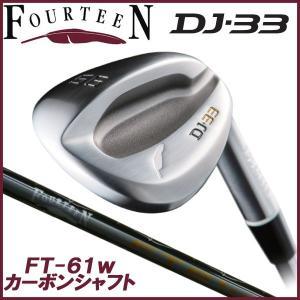 フォーティーン DJ33 FOURTEEN DJ-33 ウェッジ FT-61w カーボンシャフト|tomikichi
