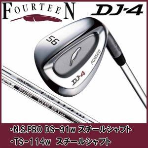 フォーティーン DJ4 FOURTEEN DJ-4 ウェッジ (TS-114W・DS-91W)スチー...