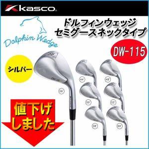 キャスコ ドルフィン ウェッジ Kasco Dolphin Wedge DW-115 セミグース タイプ|tomikichi