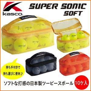 キャスコ スーパーソニックソフト kasco SUPER SONIC SOFT ボール 日本製 ツーピースボール 「10ケ入」|tomikichi