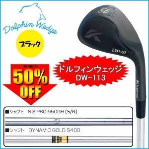 Kasco Dolphin Wedge DW-113 キャスコ ドルフィンウェッジ ブラックバージョン!DW113|tomikichi