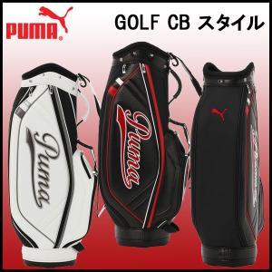 プーマ ゴルフ PUMA CB スタイル 867642 キャディバッグ 9型 47インチ対応|tomikichi