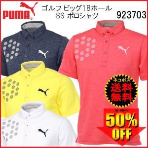 2018 プーマ ゴルフ PUMA ゴルフ ビッグ 18ホール SS ポロシャツ 半袖 923703 <送料無料>...