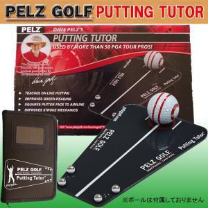 【即納】デイブペルツ パッティングチューター PELZ GOLF PUTTING TUTOR パター練習器|tomikichi