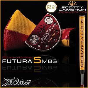 2017 タイトリスト スコッティキャメロン フューチュラ SCOTTY CAMERON FUTURA 5MBS JPN Limited 「限定パター」|tomikichi
