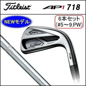 タイトリスト Titleist AP1 718 6本セット(#5〜#9,Pw) NS950(S) 日本正規品|tomikichi