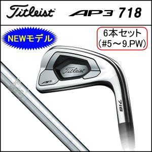 タイトリスト Titleist AP3 718 6本セット(#5〜#9,Pw) NS950(S) 日本正規品|tomikichi