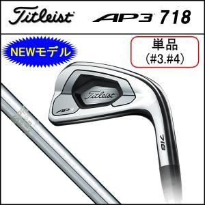 タイトリスト Titleist AP3 718 単品 #3I #4I  NS950(S) 日本正規品|tomikichi