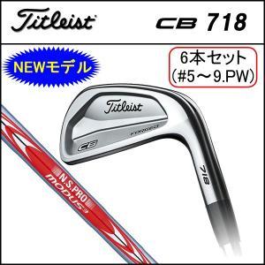 タイトリスト Titleist CB 718 6本セット(#5〜#9,Pw) MODUS3 TOUR120(S) モーダス 日本正規品|tomikichi