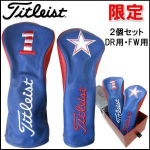 タイトリスト titleist head cover US限定 本革 ヘッドカバー 2個セット TA6ACLHCDFUS|tomikichi