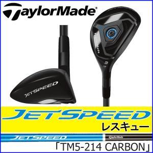 倉庫在庫処分品! 2014 テーラーメイド ジェットスピード Taylormade JET SPEED  ユーティリティ TM5-214 カーボンシャフト|tomikichi