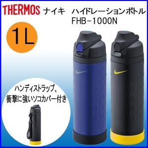 <<この夏は、必要品ですね!>>  ●THERMOS ナイキ ハイドレーションボトル ●品番:F...